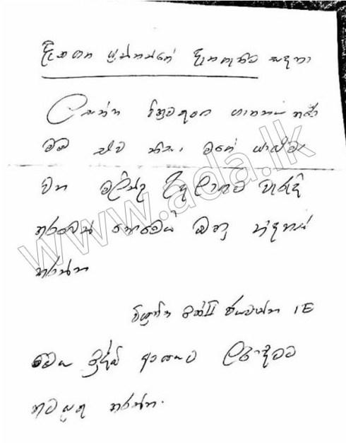 lasantha-murder-jayamannes-suicide-note