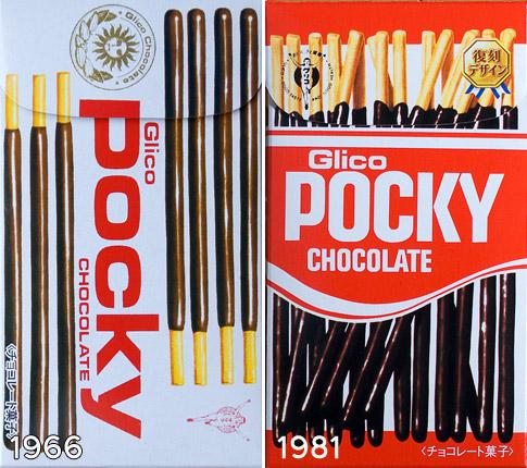 Pocky de 1966 et 1981