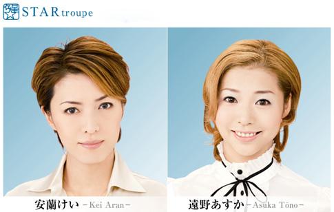 Takarazuka - Tokyo - Star team
