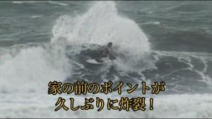 【oceanpeople最新動画】プロでもゲッティングアウトでハマるパワフルさ!? 大橋海人のホーム茅ヶ崎の家前ポイントが久々に炸裂!!