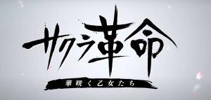 Sakura Revolution Game Logo