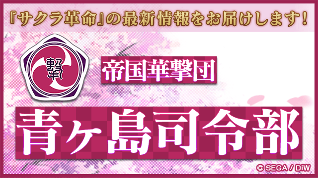A teaser visual announcing the first Sakura Revolution streaming event.