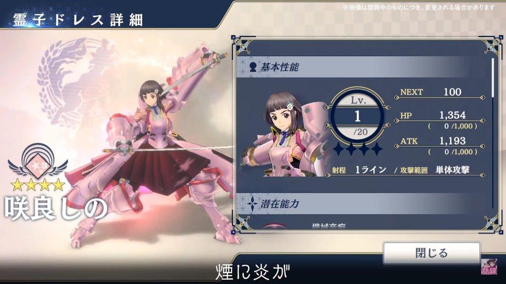 Status screen for Sakura Revolution that shows stats for Shino Sakura
