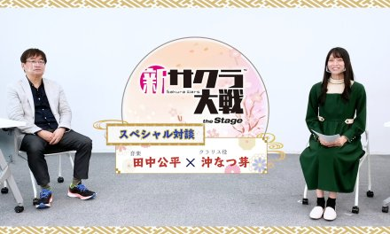 Kohei Tanaka & Natsume Oki Discuss Sakura Wars the Stage In Fifth Streaming Show
