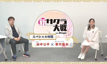 Kohei Tanaka & Yui Kanchiku Discuss Sakura Wars the Stage In Third Streaming Show