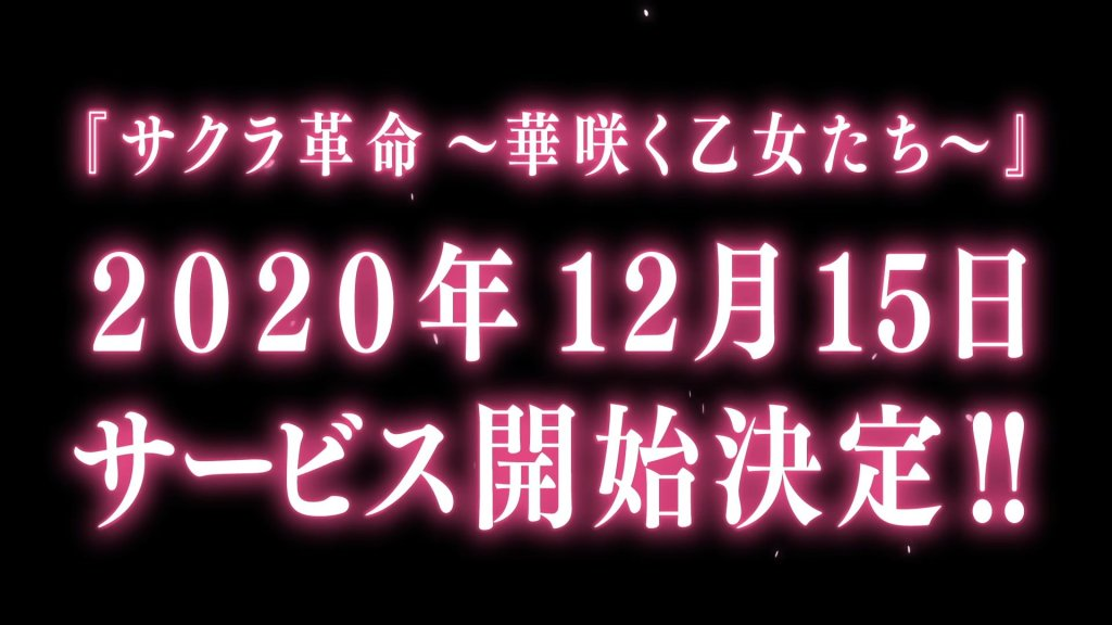 Teaser visual for Sakura Revolution containing pink text on a black background, which reads that the game will launch on December 15, 2020.
