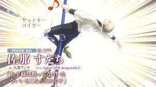 Still from Sakura Kakumei which features a blonde woman doing a pole dance.