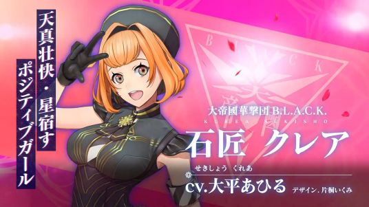 Sakura Revolution character visual, which features an orange-haired woman clad in black. She's smiling as she poses against a pink background.