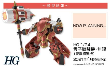 Photo of the HG 1/24 Spiricle Striker Mugen (Hatsuho) model kit that shows the unit posing with a hammer
