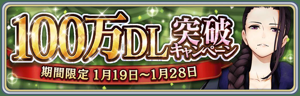 Promo banner celebrating Sakura Revolution reaching 1 million downloads