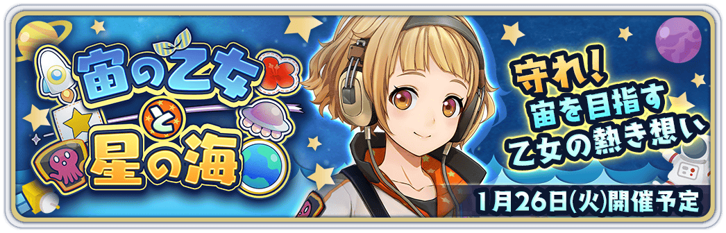 """Promo banner celebrating Sakura Revolution's second event: """"Space Maiden and the Sea of Stars"""""""