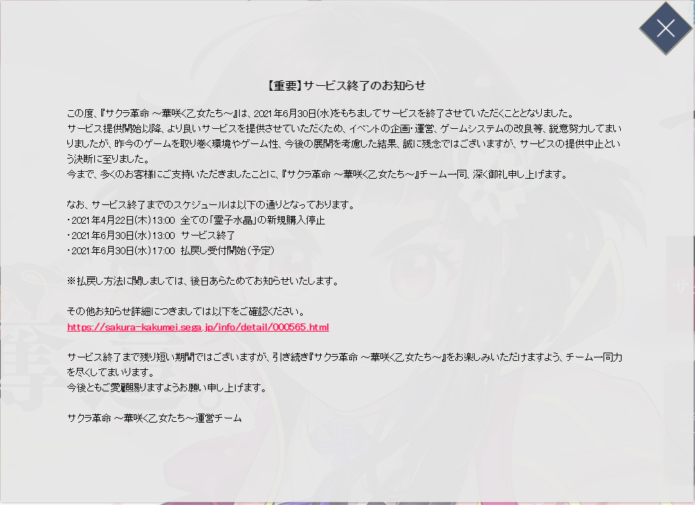 Announcement from the official Sakura Revolution website confirming the service will end on June 30, 2021.