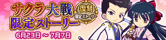 """Puyo Puyo Quest Event Banner for crossover story """"Sakura Wars Limited Story"""""""