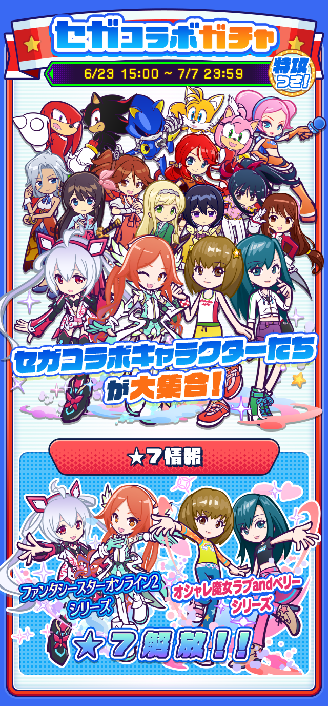 Visual for Sega's Sega x Puyo Puyo Collaboration Gacha event, which features characters from Sonic the Hedghog, Space Channel 5, Sakura Wars, and other Sega franchises.