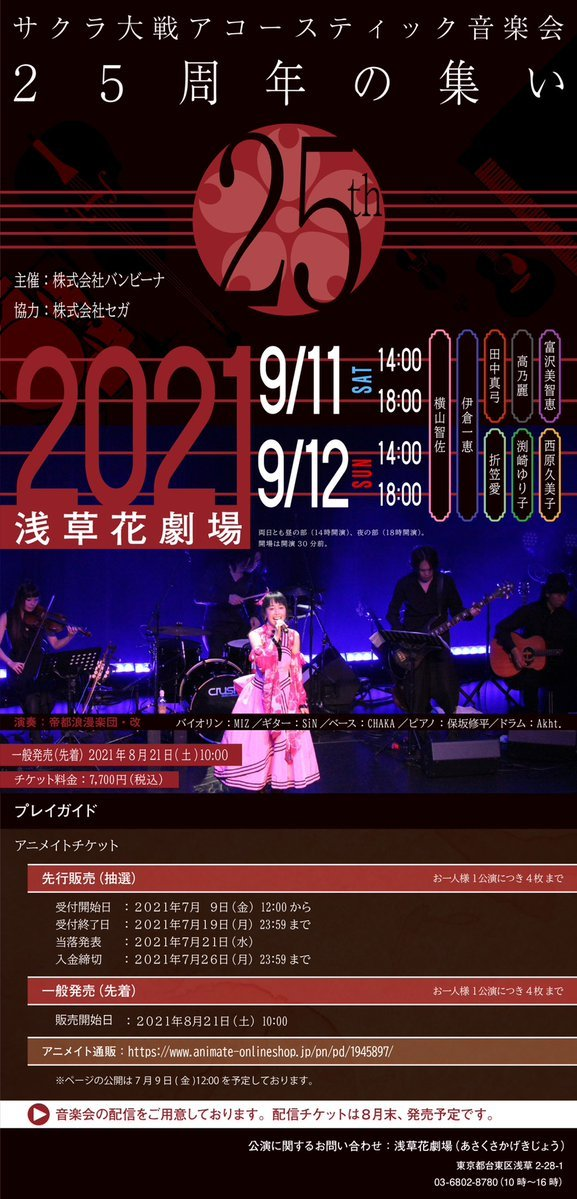 Key visual for the Sakura Wars 25th Anniversary Acoustic Concert that features Chisa Yokoyama singing onstage in front of a band.