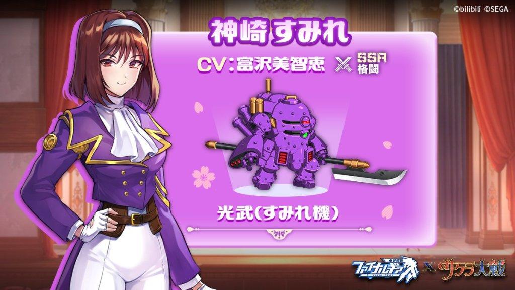 Promotional image for Final Gear's Sakura Wars crossover event depicting Sakura Shinguji and her Kobu in-game unit.