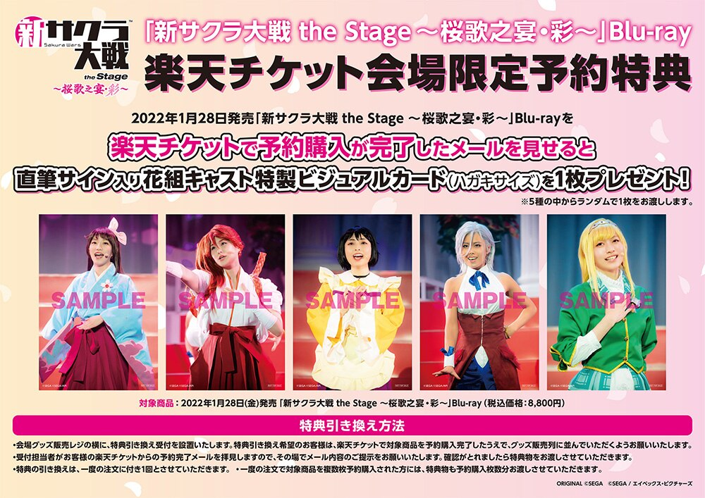 visual depicting the bromides that will be given with pre-orders of the Shin Sakura Taisen the Stage: Ouka no Utage - Kai Blu-ray
