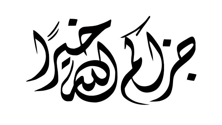 Ucapan Terimakasih Bahasa Arab