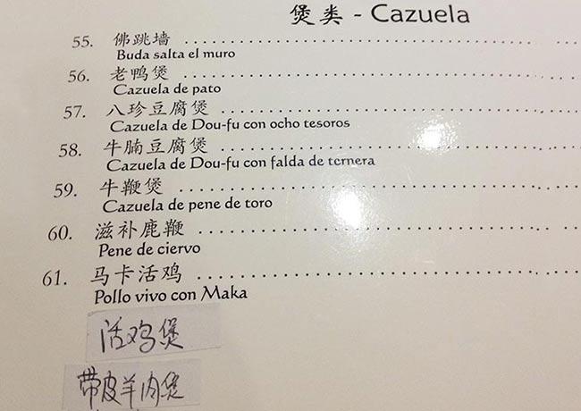 menu kai yuan