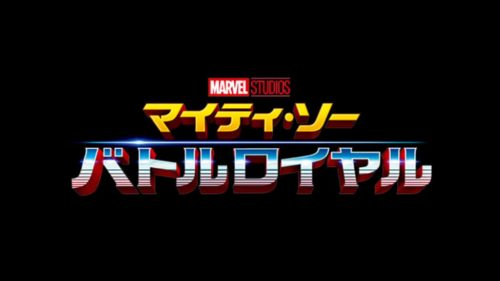 m7q3hejbbxmhfnup48om 500x281 Thor: Ragnarok Gets A Perfect Anime Intro