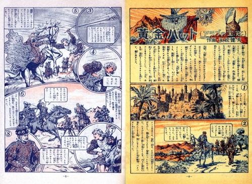 nagamatsu-golden_bat-bokatsu-no1aug1948-4.jpg