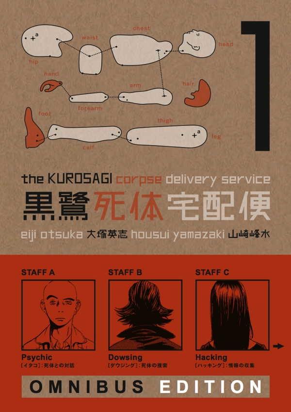 kurosagi-corpse-delivery.jpg