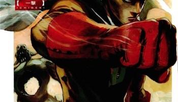 One-Punch-Man-vol.1_C.jpg