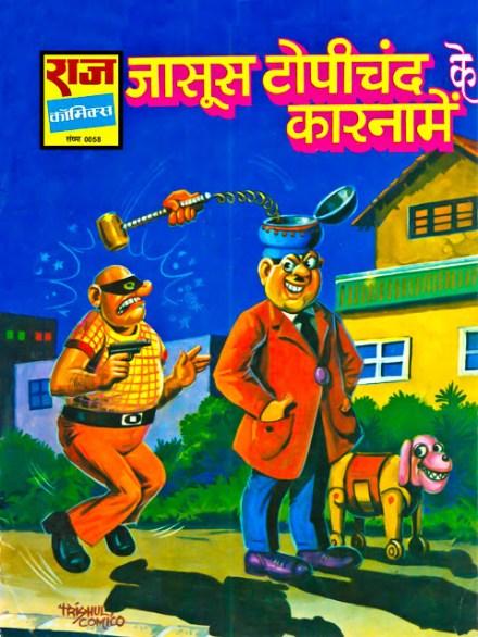 जासूस टोपीचंद के कारनामे साभार: राज कॉमिक्स