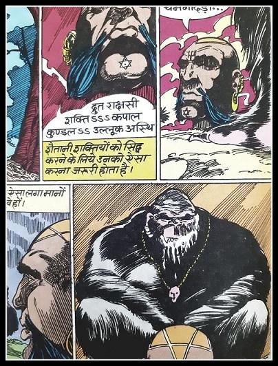 चितावर कॉमिक्स का एक पैनल - गोरिल्ला और भैरवनाथ