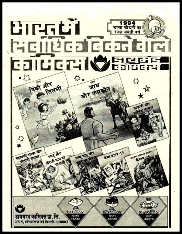 Diamond Comics Old Ads Comics Byte  Chacha Choudhary Silver Jubilee Year 1994