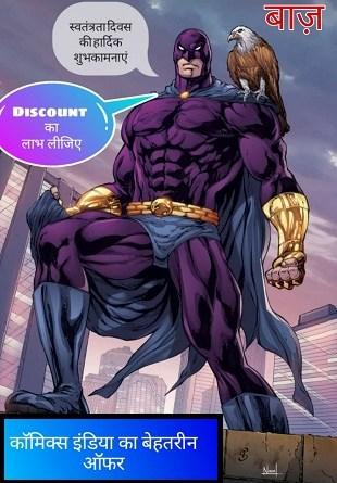Comics India - Baaz
