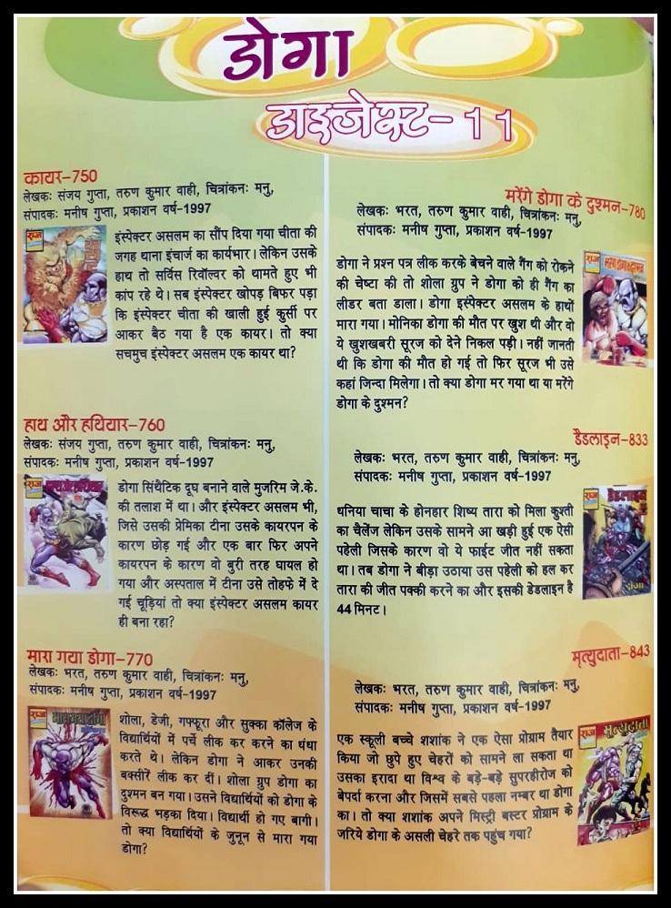 डोगा डाइजेस्ट - 11 विज्ञापन -  डोगा डाइजेस्ट 10 राज कॉमिक्स