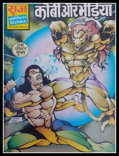 Kobi Aur Bhediya Comics Cover