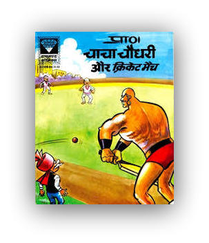 Diamond Comics - Chacha Chaudhary Aur Cricket Match