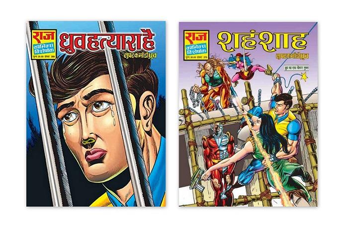 Dhruva Hatyara Hai And Shehanshah - Raj Comics Reprints