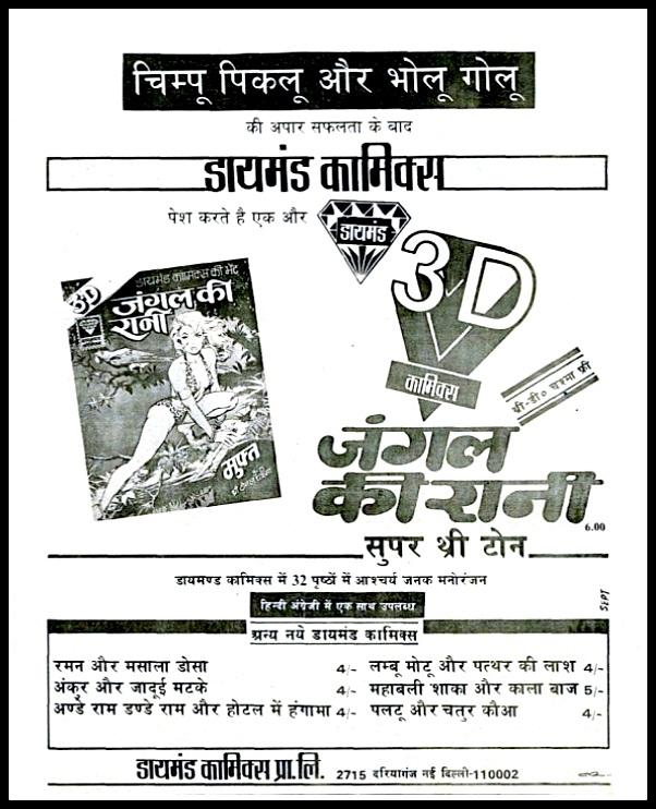 Diamond Comics - Jungle Queen - 3D Comics - Jungle Ki Rani