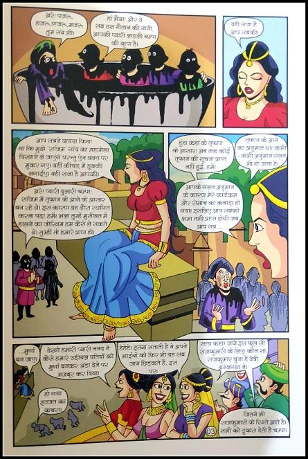 Fiction Comics - Bhagyaveer Bhootal - Kaalbhujang - Art Page
