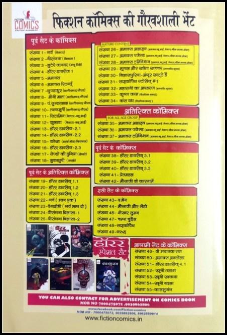 Fiction Comics - Champa Chudail - Back Cover