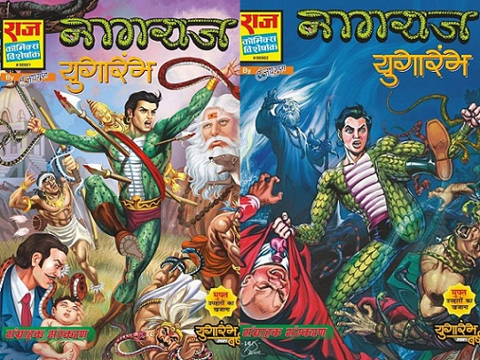 Yugarambh Series Collectors Edition - Nagraj - Raj Comics