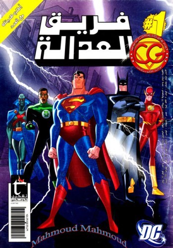 فريق العدالة 1