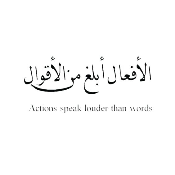 inspirational arabic quotes hoiphauthuatnhivn