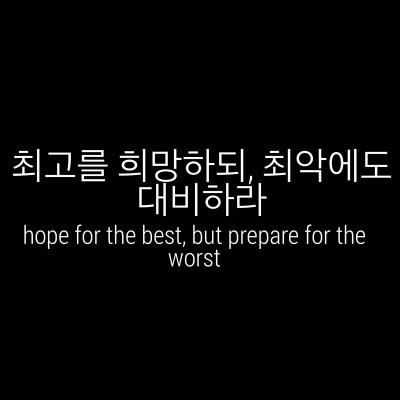 korean quotes tumblr
