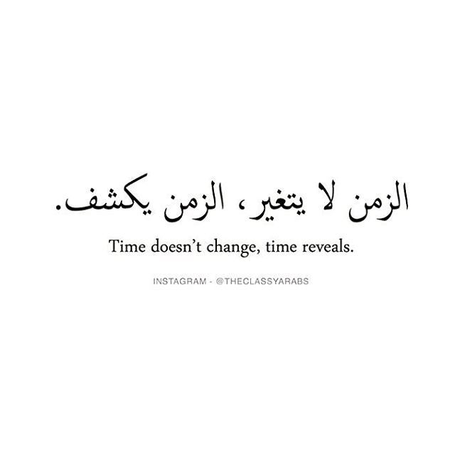pinterest pathetics arabic quotes tattoo quotes