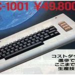 commdore-vc1001-japan-vic20