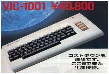 Commodore Computer Advertising – Commodore Computers: VIC20