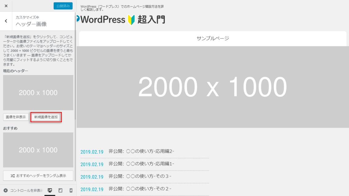 WordPress(ワードプレス)超入門 カスタマイザーで見た目をカスタマイズしよう