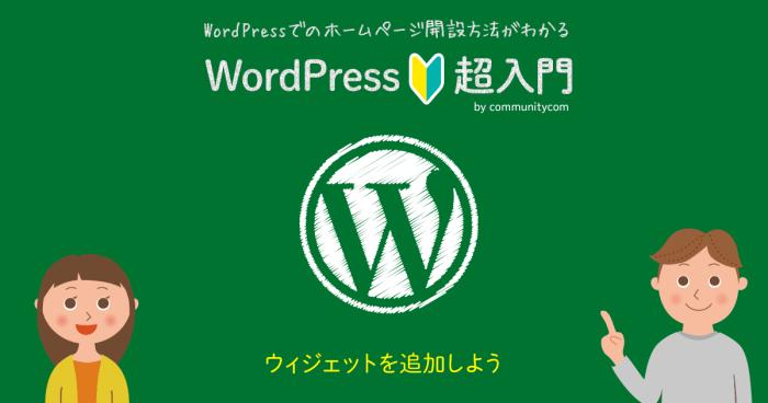 WordPress(ワードプレス)超入門 ウィジェットを追加しよう