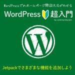 4-4 Jetpack (ジェットパック)でさまざまな機能を追加しよう