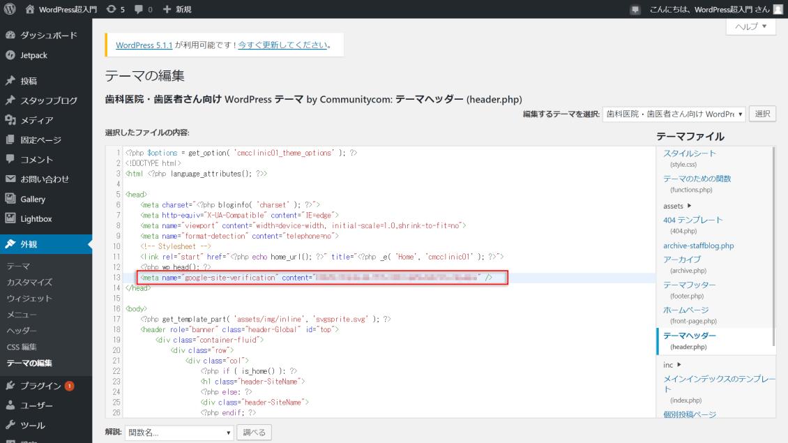WordPress(ワードプレス)の「テーマの編集」画面でメタタグを貼り付ける