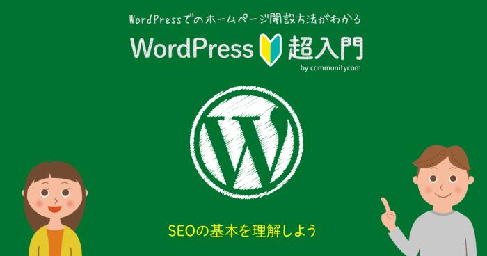 WordPress(ワードプレス)超入門 SEOの基本を理解しよう